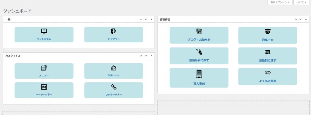 ダッシュボード ‹ 株式会社ココノスAIソリューション事業 — WordPress