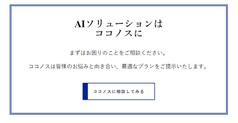 AIソリューション事業 株式会社ココノス