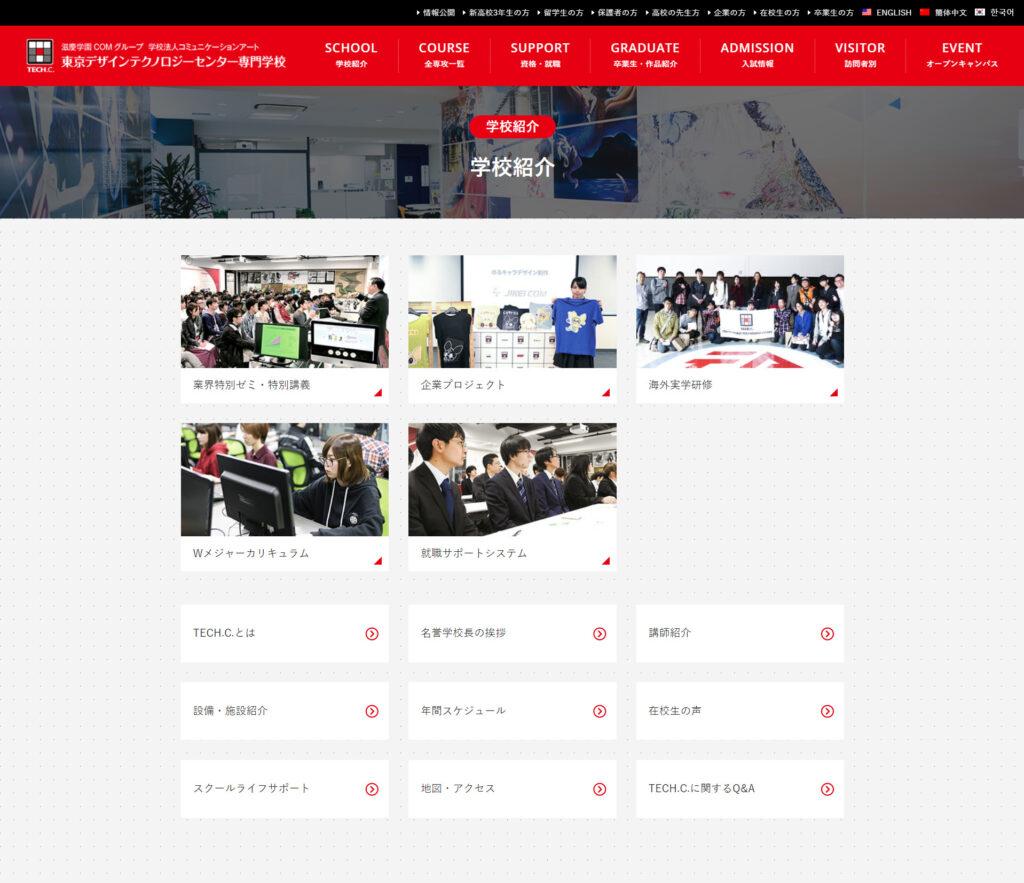 学校紹介 | TECH.C.|東京デザインテクノロジーセンター専門学校