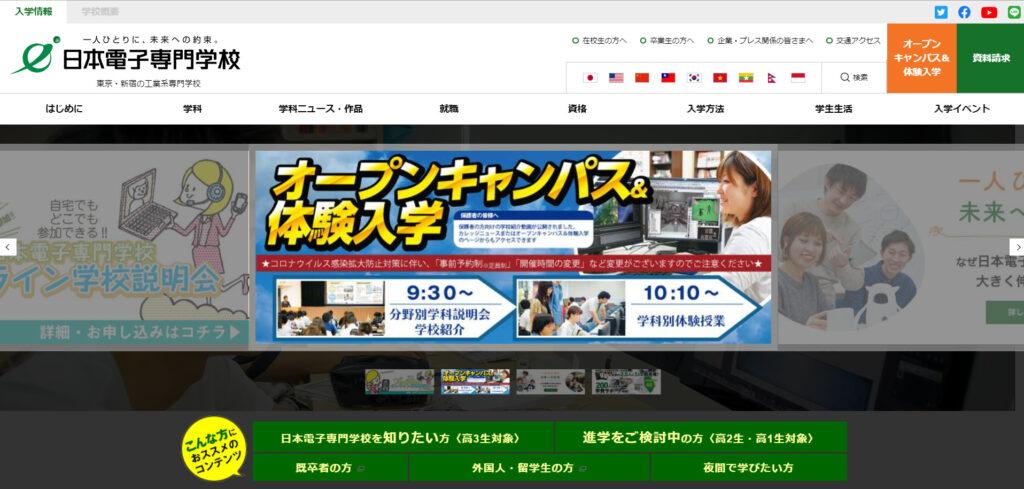 東京・新宿 | 日本電子専門学校 | CG・ゲーム・アニメ・情報・電気等25学科