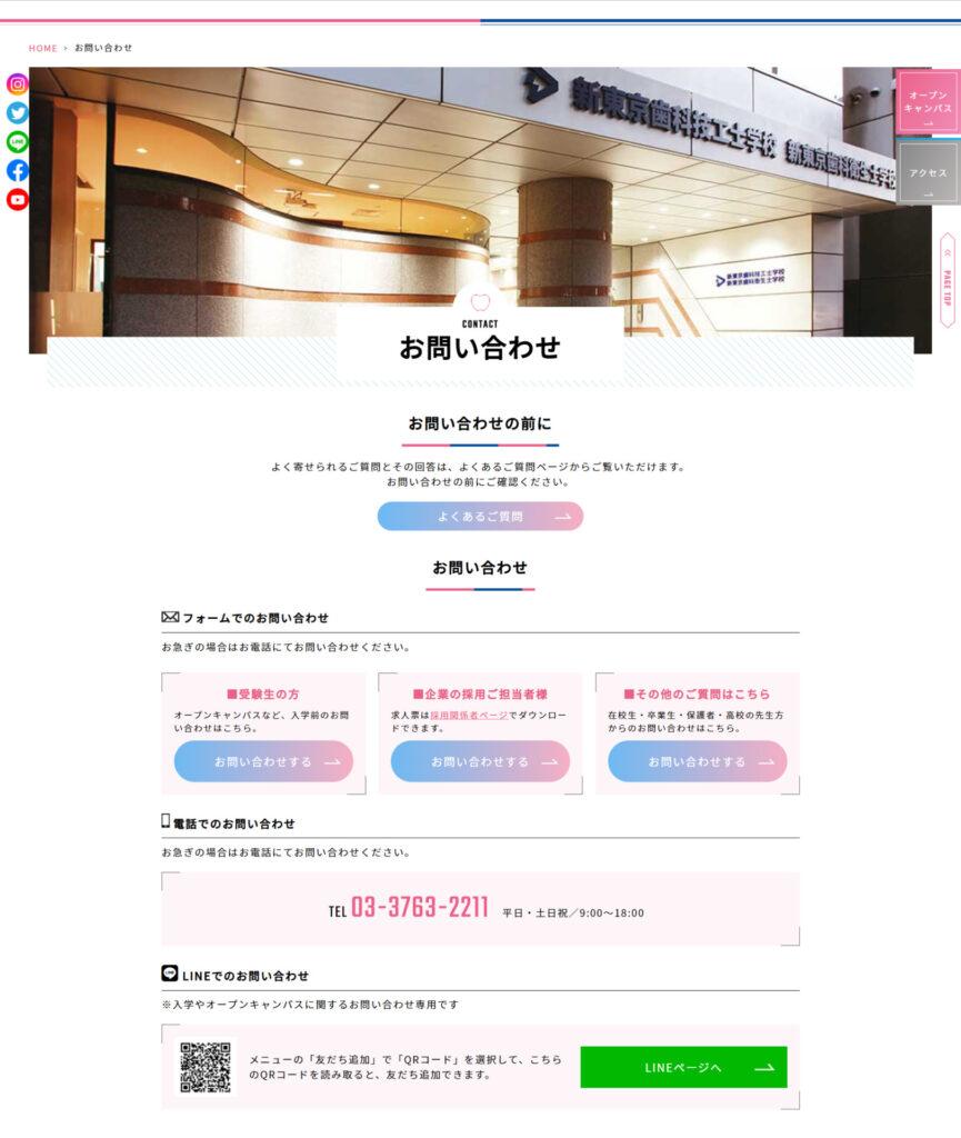 お問い合わせ|新東京歯科衛生士学校