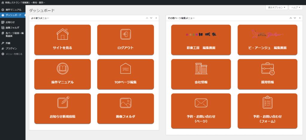 本制作サイトの管理画面